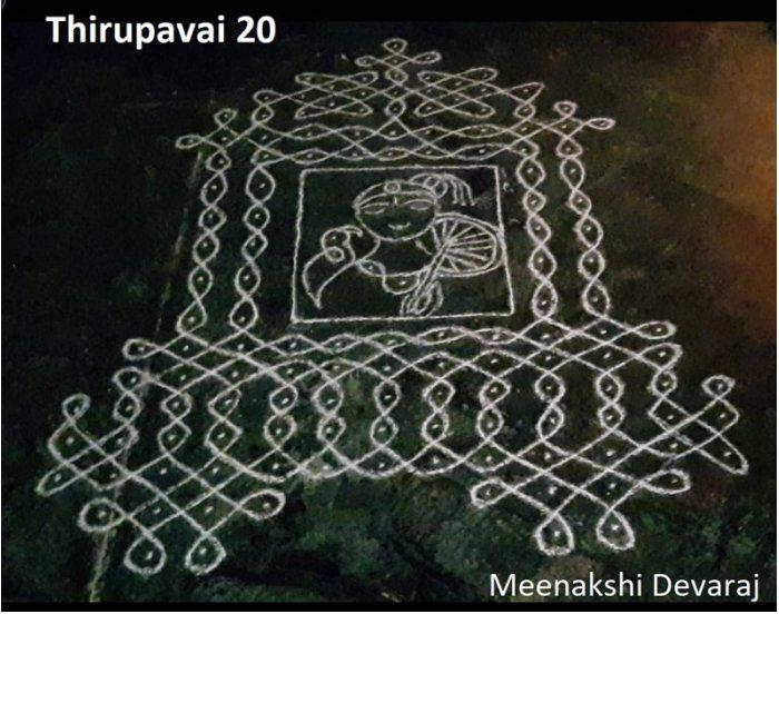 Thiruppavai Kolam by Meenakshi Devaraj